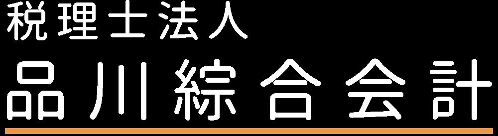 税理士法人 品川綜合会計